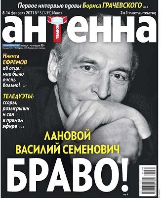 Содержание свежего номера газеты «Антенна-Телесемь» aa75aec8c48