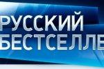 """Телеканал """"Русский бестселлер"""" будет идти открыто до 1 декабря"""