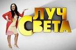 """НТВ закроет """"Луч Света"""" со Светой Курицыной из-за экономии бюджета"""