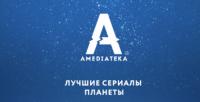 Онлайн-сервис «Амедиатека» стал доступен на Philips Smart TV