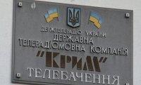На ГТРК «Крым» начали увольнять сотрудников крымскотатарских программ