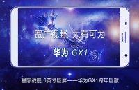 Huawei Ascend GX1 с тонкими рамками вокруг дисплея представлен в Китае