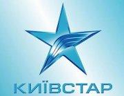 """Киевстар прекратил сотрудничество с """"Интером"""""""