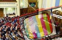 Безопасное зрелище: сценарии развития украинского ТВ без российского продукта