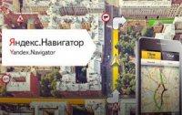 """В """"Яндекс.Навигаторе"""" появилась голосовая активация"""