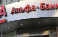 Альфа-Банк: Родители могут оплатить школьные учебники через интернет