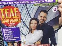 """КП и ТВ-3 загримировали журнал """"Телепрограмма"""" под Хэллоуин"""