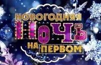 Российский новогодний телеэфир: все слишком знакомо