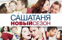 """ТНТ снимает продолжение ситкома """"СашаТаня"""""""