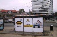 """""""Вымпелком"""" решил закрыть уличную сеть Wi-Fi в Москве"""