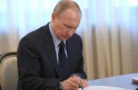 """Президент России подписал закон о """"21-й кнопке"""""""