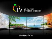 Телевидение Persik: 525 600 особенных минут всего за 39р в год!