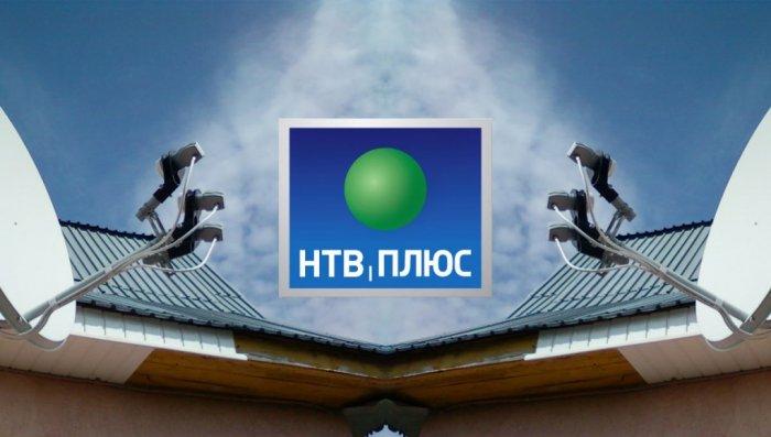 НТВ-ПЛЮС предложил спутниковый интернет