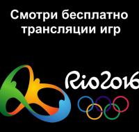 Ничего лишнего – только Олимпиада: бесплатно persik.tv