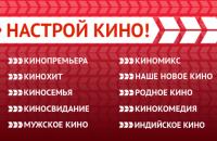 """""""Ред Медиа"""" провела ребрендинг фильмовых каналов (видео)"""