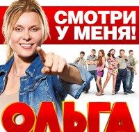 """Первую серию ситкома """"Ольга"""" можно посмотреть до официальной премьеры на ТНТ"""