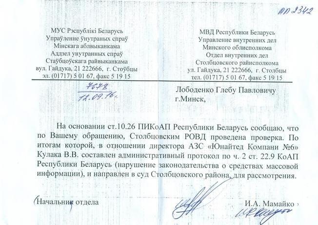Надежда Бельская: «Россию 24» в Беларуси вообще транслировать нельзя
