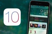 Apple выпустила iOS 10 и watchOS 3 для всех пользователей