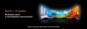 ByСard и Persik запустили совместный проект - ByCardTV