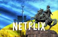 """Netflix приобрёл права на показ украинского сериала """"Слуга народа"""""""