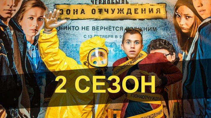 Продолжение сериала «Чернобыль» покажет ТВ-3, а не ТНТ