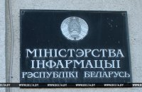 """Министерство информации получило доли в """"Би Эй Интернэшнл"""", """"Русском Радио"""" и """"Космос ТВ Медиа"""""""
