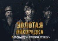Новый сезон Discovery Channel: это будет зрелищно