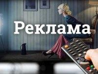 80% доходов российскому ТВ приносит двадцатка крупнейших рекламодателей