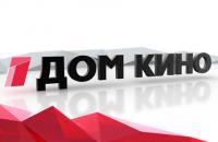 """Телеканал """"Дом кино"""" в декабре будет показывать новогодние фильмы"""