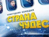 """Премьера новогодней комедии """"Страна чудес"""" сегодня на """"Первом"""""""