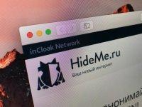 Роскомнадзор заблокировал VPN-сервис Hideme.ru. Сайт сменил адрес