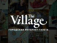 Владелец The Village анонсировал открытие представительств издания на Украине, в Беларуси и Казахстане