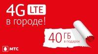 МТС запустил 4G в Мозыре, Калинковичах, Лиде и Пинске, а также снова предложил 40 ГБ бесплатного интернета