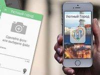 """Мобильное приложение """"Уютный город"""" для обращений по ЖКХ запущено в Могилеве"""