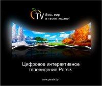 """Телевидение """"Persik"""": выберите акцию на свой вкус!"""
