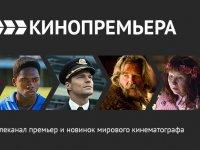 """""""Кинопремьера HD"""" покажет две российские киноновинки"""