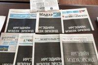 Монгольские СМИ протестуют против цензуры