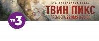 """ТВ-3 – единственный бесплатный канал, который покажет новый сезон """"Твин Пикс"""""""