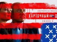 """MEGOGO предложил пятый сезон """"Карточного домика"""""""