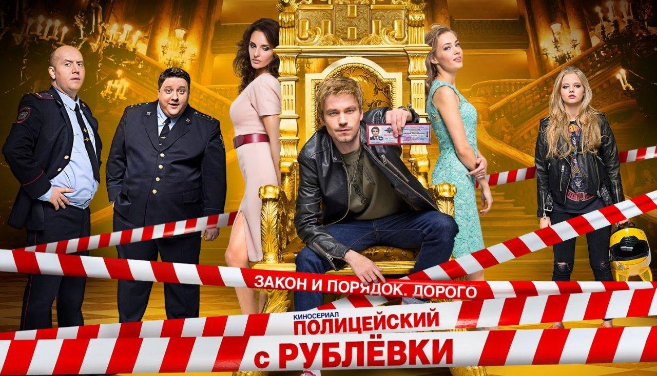 Смотреть Полицейский с рублевки 3 сезон онлайн