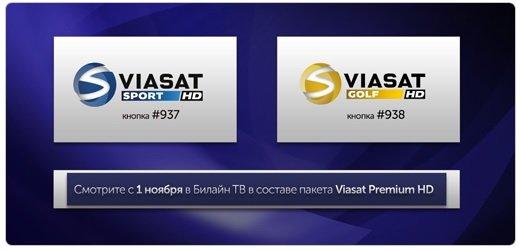 """Билайн ТВ"" расширил пакет Viasat Premium HD"