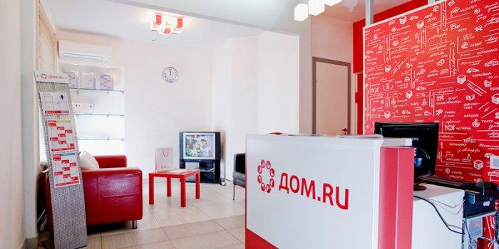 Все абоненты «Дом.ru TV» смогут смотреть ТВ с мобильных устройств