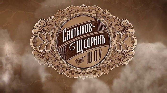 Михаил Задорнов станет новым ведущим «Салтыков-Щедрин шоу» на НТВ