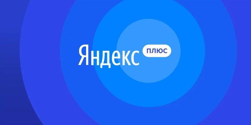"""Семейная подписка """"Яндекс.Плюс"""" стала доступна в Беларуси"""