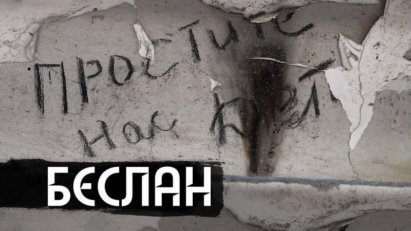 Фильм Дудя про Беслан собрал более 10 млн просмотров за четыре дня