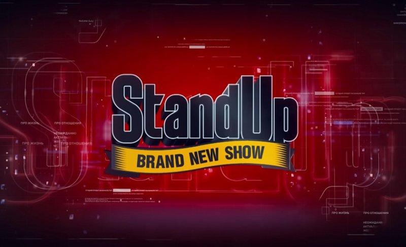 """На ТНТ стартует новый сезон шоу """"Stand Up"""""""