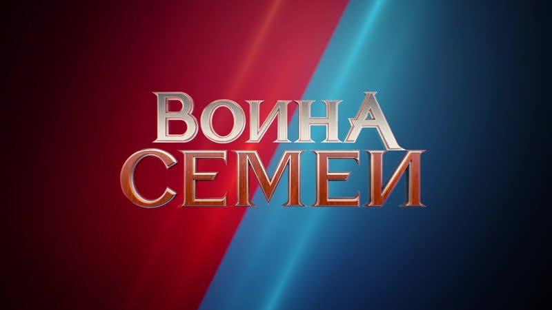 """ТНТ покажет в феврале сериал """"Война семей"""""""