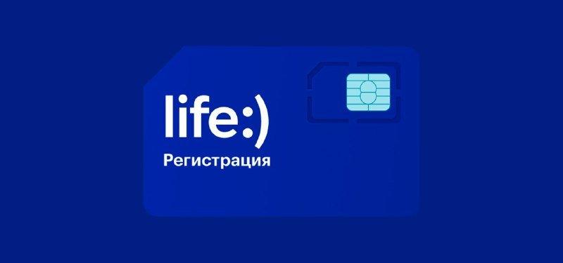 life:) первым в Беларуси запустил сервис по дистанционному подключению абонентов