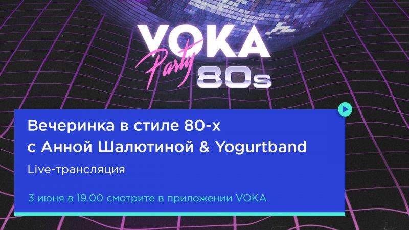 Хиты четырех десятилетий – в четырех онлайн-концертах VOKA Party