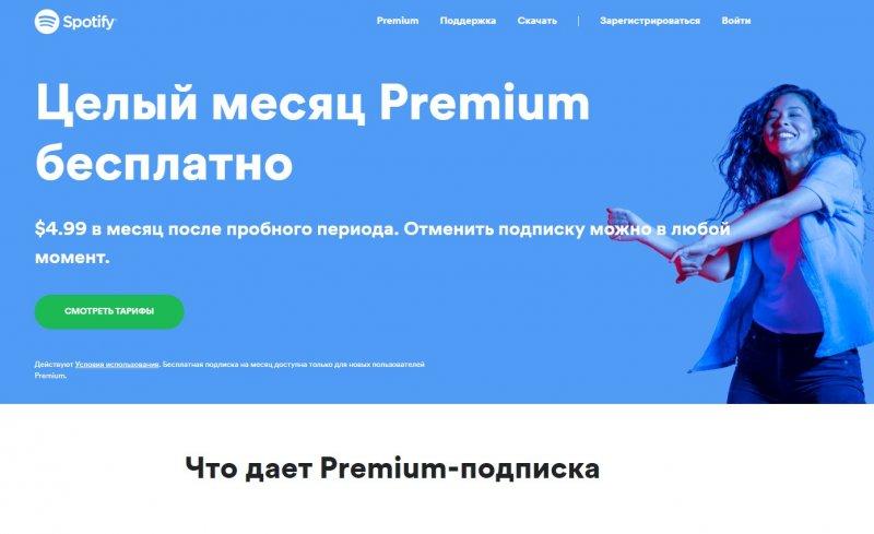 Сервис Spotify официально начал работу в Беларуси